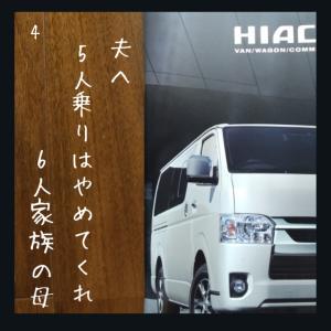 【できごと】6人家族なのに5人乗りの車を買おうとする夫(4)