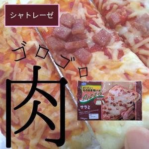 【シャトレーゼ】歓喜!男子の喜ぶおうちピザ
