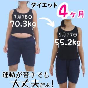 祝!ダイエット4ヶ月★ビフォアフ公開