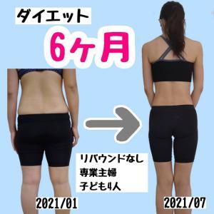 ダイエット6ヶ月続けた結果
