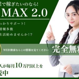 副業MAX2.0は詐欺!?本当に稼げる?口コミや評判は!?【オプトインアフィリエイト?】