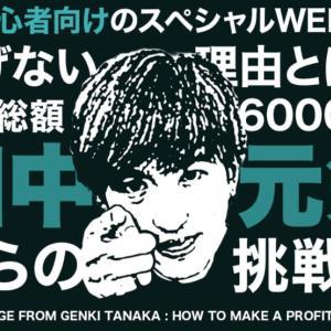 田中元気のZ-Project(ゼットプロジェクト)は詐欺!?本当に稼げる?口コミや評判は!?【FXコミュニティ?違法な活動経験あり!?】