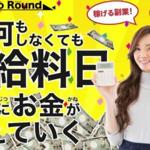 Money Go Round(マネーゴーラウンド)は詐欺!?本当に稼げる?口コミや評判は!?【オプトインアフィリエイト】