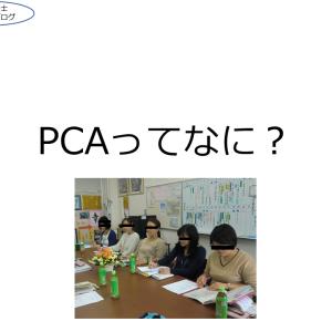 PTAじゃないよ!PCAだよ!!