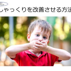 子供のしゃっくりを改善させる方法