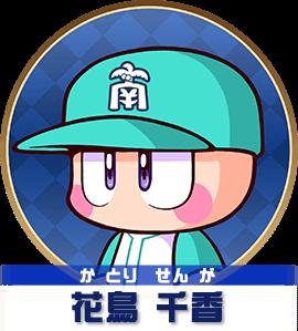 【パワプロ2020・架空】花鳥 千香(投手)【パワナンバー】