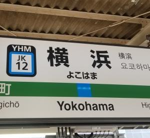 ありがとう 横浜さん