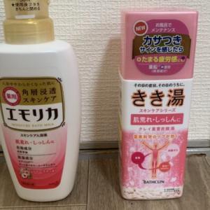 【目指せ赤ちゃん肌】入浴剤対決~エモリカvsきき湯~乳白色対決(オススメ入浴剤)