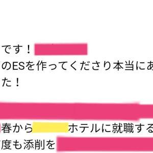 【内定】おめでとう♡