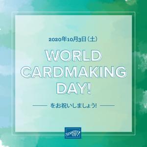 WORLD CARDMAKING DAY!のプチ話♪