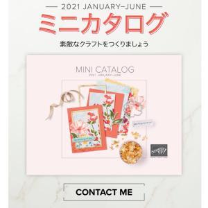 本日から!2021 JANUARY–JUNEミニカタログの一般販売開始!!