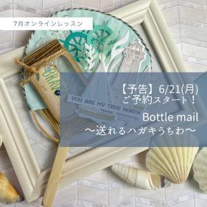 【予告】7月オンラインレッスン~bottle mail~送れるハガキうちわ~