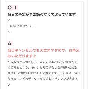 〖どうしたら…〗10/3(日)イベントのご質問にお答えします!