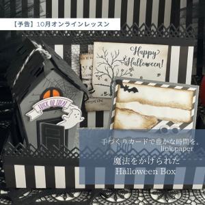 【予告】10月オンラインレッスン・魔法にかけられたHalloween Box