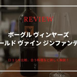 【何度も飲みたくなるフルボディ赤ワイン】ボーグル・ヴィンヤーズ・オールド・ヴァイン・ジンファンデルのレビュー