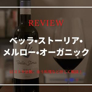 【コスパの最高の重たくない赤ワイン】ベッラ・ストーリア・メルロー・オーガニックのレビュー