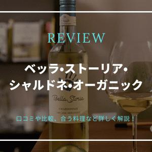 【軽めで飲みやすい白ワイン】ベッラ・ストーリア・シャルドネ・オーガニックのレビュー
