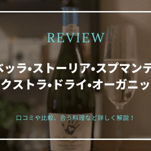 【優しいオーガニックスパークリングワイン】ベッラ・ストーリア・スプマンテ・エクストラ・ドライ・オーガニックのレビュー