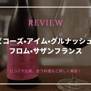 【受賞ワイン】濃くて美味しいビコーズ・アイム・グルナッシュ・フロム・サザンフランスのレビュー