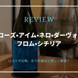 【赤ワイン初心者におすすめ】ビコーズ・アイム・ネロ・ダーヴォラ・フロム・シチリアのレビュー