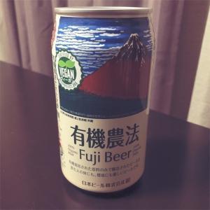 【オーガニックビール】有機農法富士ビールを飲んでみて