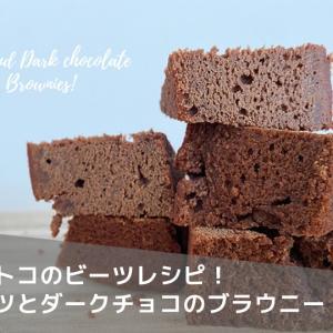 【必見】コストコのビーツで作るダークチョコブラウニーレシピの紹介