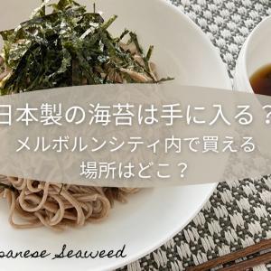 日本製の海苔は手に入る?メルボルンシティ内で買える場所はどこ?