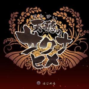 【伏線ネタバレ】天穂のサクナヒメ(回収された伏線と未回収の物)