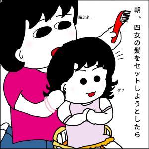 振り返り美四女(いや可愛い四女)♡&推しキャラ