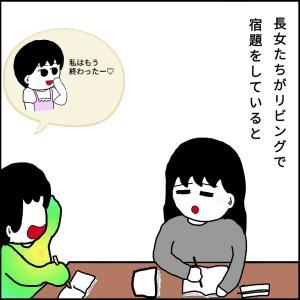 お勉強タイム♡(イラスト追加PM3:30)