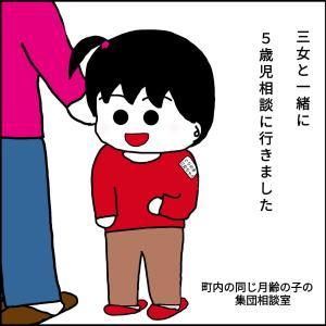 5歳児相談(三女)