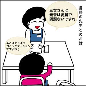 5歳児相談(三女)3【言語の先生2】
