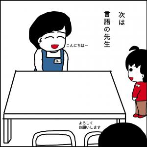 5歳児相談(三女)2【言語の先生】