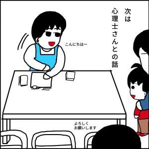 5歳児相談(三女)8【心理士の先生】