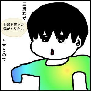 お手伝い【お米研ぎ】三男松
