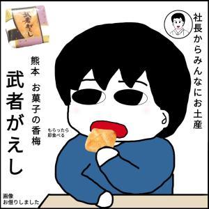 美味しいお菓子(和風パイ)