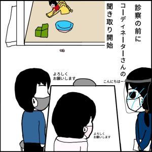 療育センター(三女)【聞き取り】