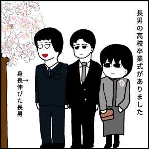 高校卒業式(長男)