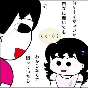 1日遅れのお誕生日会(四女)