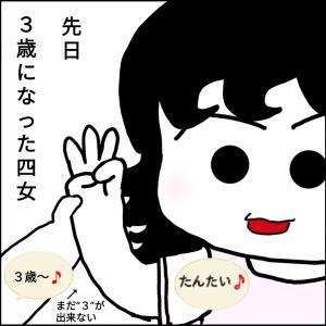 四女、断乳(前編)