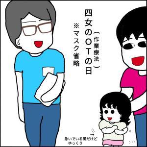 四女のOT(作業療法)