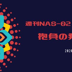 【抱負の発表】2020年下半期の目標【週刊NAS-02】