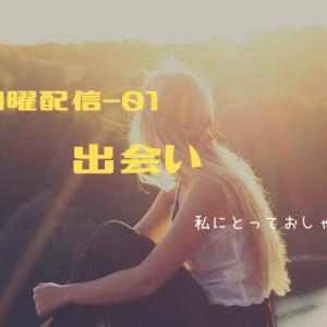 【出会い】私にとってのおしゃれとは【月曜配信-01】