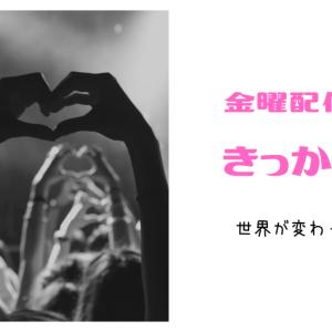 【きっかけ】世界が変わった瞬間【金曜配信-01】