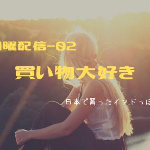 【買い物大好き】日本で買ったインドっぽいもの【月曜配信-02】