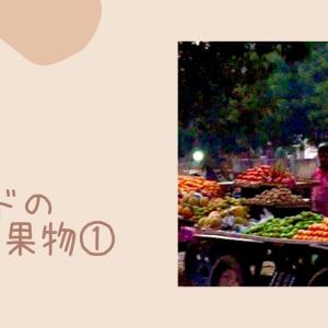 027 インドの野菜&果物①