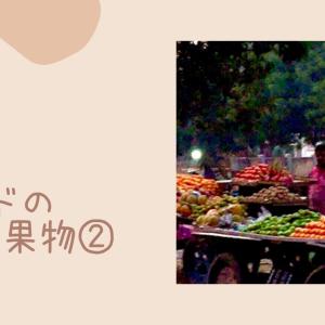 028 インドの野菜&果物②