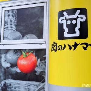 【栄町】「肉のハナマサ」川口店がリニューアルオープンしてる