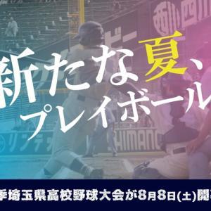 【高校野球】夏季埼玉県高校野球大会3日目 注目の川口市立高校は浦和麗明に3-5で初戦敗退