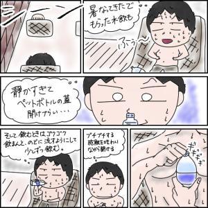 希望荘・ラドンの湯【湯の山】#3
